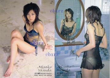 安田美沙子 みちゃスタイルレギュラーコンプリート72種l類