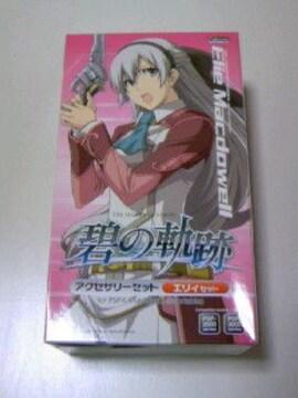 即決 新品 PSP 碧の軌跡 アクセサリーセット エリィ/ ポーチ カナルイヤホン ゲームグッズ
