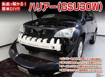 送料無料 トヨタ ハリアー GSU30W メンテナンスDVD VOL1