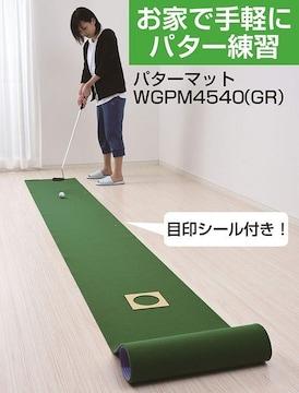 パターマット 45cm×4m 日本製 WGPM4540(GR)-k/e