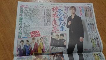 【A.B.C-Z 橋本良亮】2019.11.16 日刊スポーツ