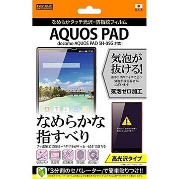 人気急上昇!AQUOS PAD SH-05G用防指紋フィルム