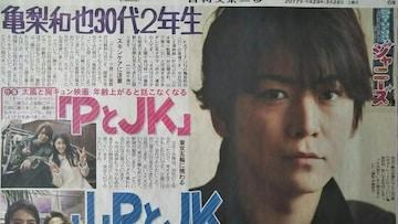 KAT-TUN 亀梨和也◇2017.3.25日刊スポーツ Saturdayジャニーズ