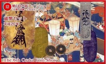 平成20年 大阪コインショー