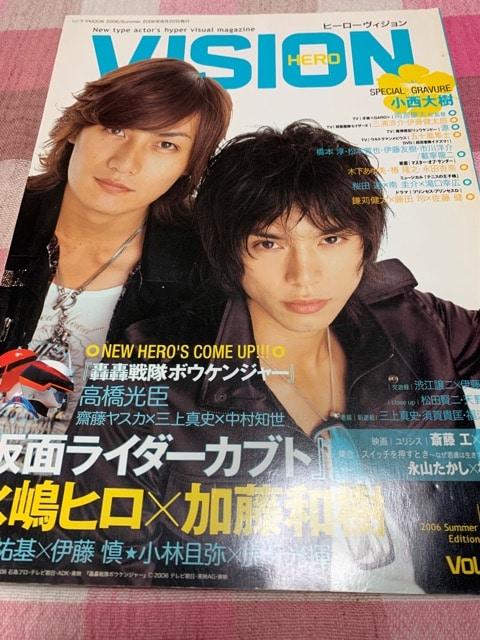 ★1冊/HERO VISION 2006.8.20 VOL.23  < タレントグッズの
