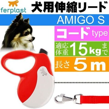 犬 伸縮 リード AMIGO S 赤白 コード 長5m 体重15kgまで Fa5216