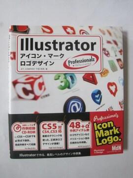 llustrator プロフェッショナルズ