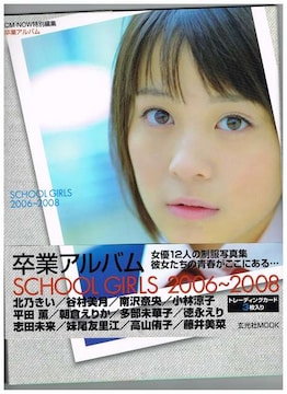 CNNOW卒業アルバム雑誌1冊 北乃きい・志田未来 他