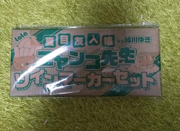 LaLa2016年5月号付録 にゃんこ先生 ツインマーカーセット
