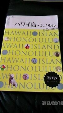 ☆ハワイ島・ホノルル☆ララチッタ