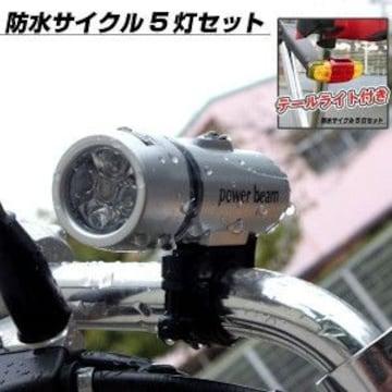 ☆自転車用テールライト付き スーパーLED搭載サイクルライト