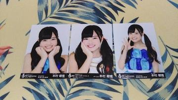 HKT48本村碧唯☆公式生写真〜まとめ売り9枚セット!