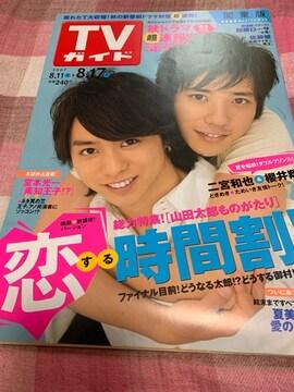 ★1冊/TVガイド 2007.8.11〜 関東版