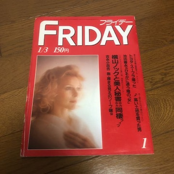 即決 FRIDAY フライデー 昭和61年1月3日発行