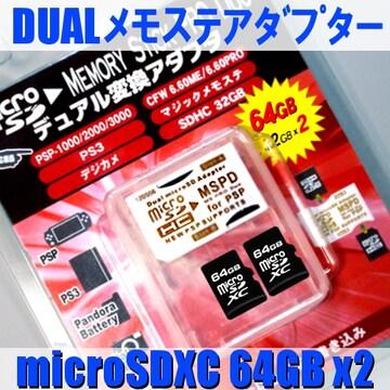認識・フォーマット保証☆128GBメモリースティック代用microSD64GB*2+メモステ変換アダ