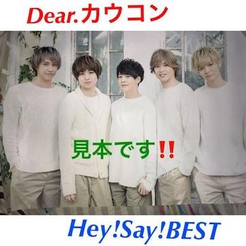 新品未開封☆Hey!Say!JUMP Dear. カウコン★BEST・ポスター