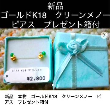新品 本物 ゴールドK18 クリーンメノー ピアス