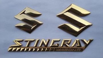 ワゴンRスティングレー ゴールドエンブレム 3点セット スズキ
