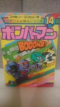 中古 当時モノ ファミコン初代ボンバーマン 攻略本 1986