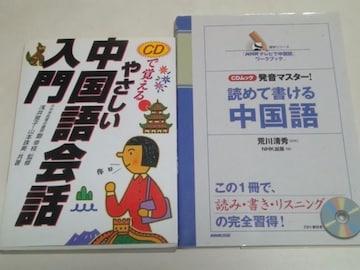 [送料無料][本+CD][中国語] 発音マスター読めて書ける中国語他