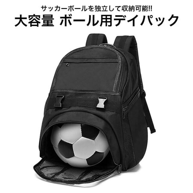 ♪M サッカーボールを独立して収納 子供 ボール用デイパック/BL  < レジャー/スポーツの