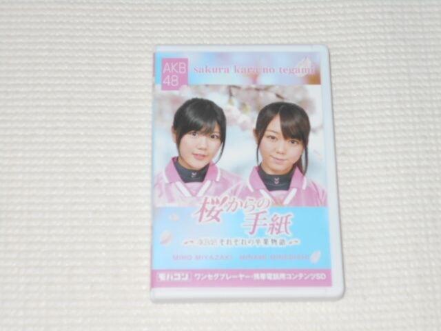 モバコン 桜からの手紙 AKB48それぞれの卒業物語 峯岸みなみ  < 家電/AVの