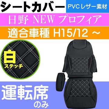 日野 NEWプロフィア シートカバー 運転席用 CV001R-WH Rb050