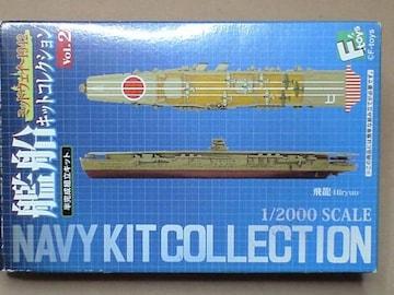 エフトイズ艦船キットコレクション ミッドウェイ1942 重巡洋艦 利根 フルハル