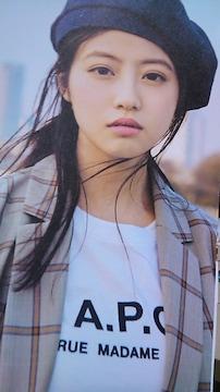 今田美桜ファッション雑誌からの切り抜き