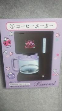 クロミちゃんコーヒーメーカー