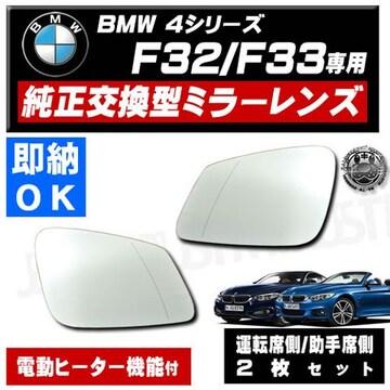 ドアミラー レンズ BMW 4シリーズ F32 F33 右 左 修理 交換に エムトラ