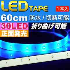 LEDテープ30連60cm白ベース正面発光ブルー1本 防水 as12231