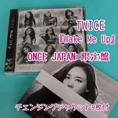 TWICE☆『Wake Me Up』ONCE JAPAN 限定盤