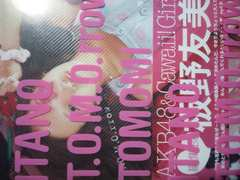 AKB48板野友美編集DVD付き写真集「T.O.M.O.rrow」