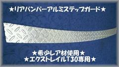 ★希少材使用★T30エクストレイル★リアバンパーステップガード