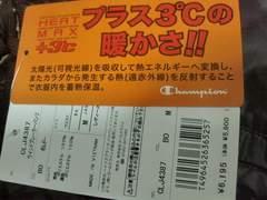 チャンピオン★C★定価6200円★新品タグ★プラス3℃の暖かさ★
