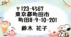 さ2-15/差出人シール☆スヌーピー《44枚》