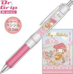 マイメロディ【Dr.Grip】握りやすくて書きやすい★シャープペンシル