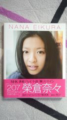 榮倉奈々写真集「207ハタチノナナ」直筆サイン入り