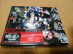 和楽器バンド /八奏絵巻  初回限定盤CD+DVD