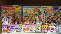 北斗の拳 イチゴ味(ギャグ漫画) 1-7巻 全巻 帯付き 美品
