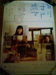 新垣結衣☆恋するマドリ特大ポスター