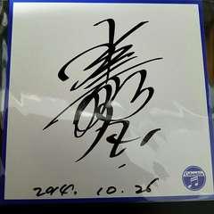 アニソンの帝王☆水木一郎 直筆サイン色紙