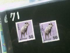日本の切手 「かもしか?」 二枚