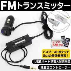 ☆USBポート付 FMトランスミッター iPhone6s/スマホ対応