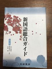新国語総合ガイド 京都書房