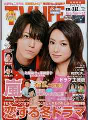 TVLIFE2015年2/13号 亀梨和也さんと深田恭子さん表紙