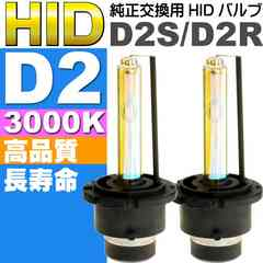 D2C/D2S/D2R HIDバルブ35W3000K純正交換用バーナー2本as60463K