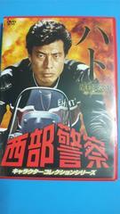 西部警察キャラクターコレクションシリーズ ハト(1)舘ひろし