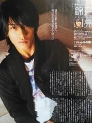 錦戸亮★2005年10/29〜11/11号★TV LIFE